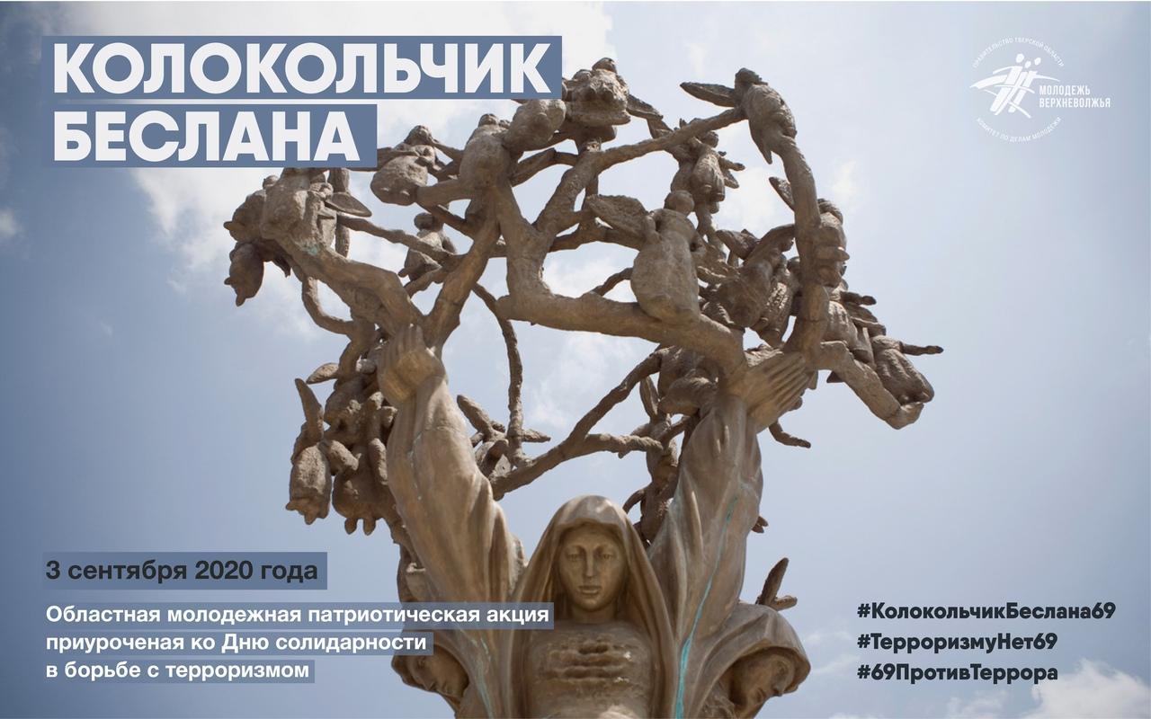 Патриотическая онлайн - акция «Колокольчик Беслана» проходит в Тверской области