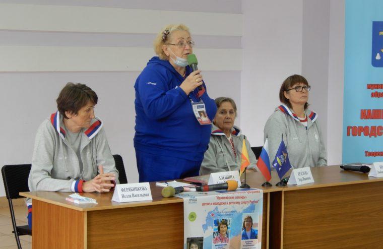 Олимпийские чемпионы встретились с юными спортсменами и тренерами Кашина