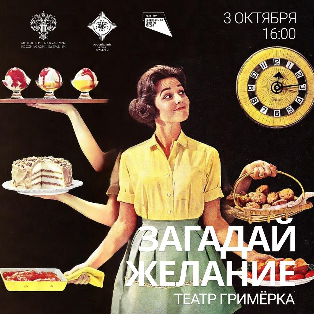 В Твери пройдет спектакль «Загадай желание» от любительского театра Гримерка