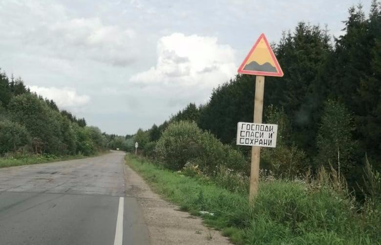 В Тверской области появились народные дорожные знаки
