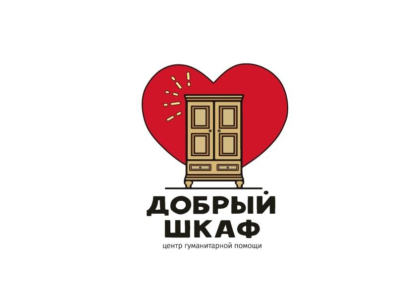 Благодаря проекту «Добрый шкаф» больше1200 жителей Тверской области получилипомощь