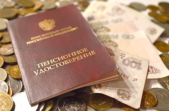 В следующем году у жителей Тверской области вырастут пенсии