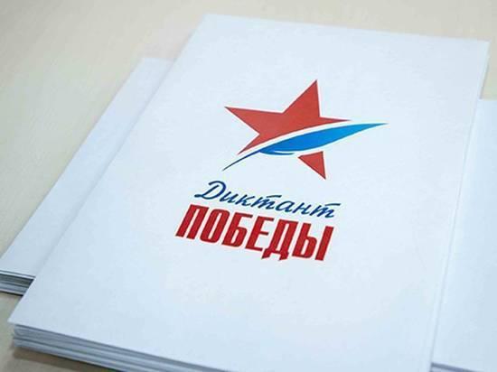Жители Тверской области проверят свои знания на «Диктанте Победы»