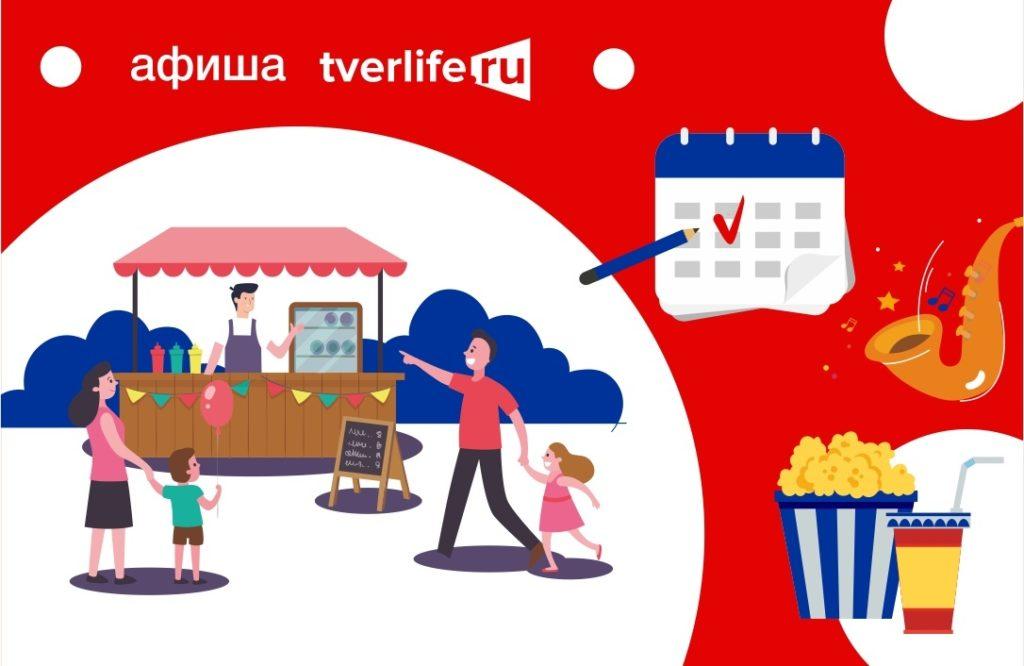 Афиша Tverlife: куда пойти 18,19 и 20 сентября в Твери