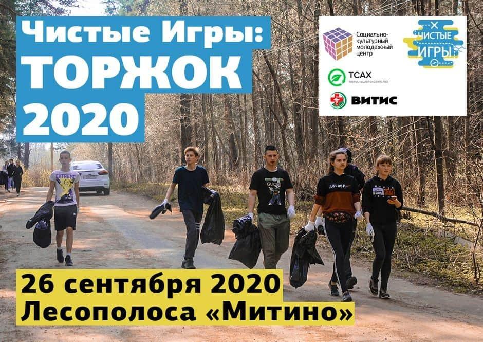 В Тверской области в шестой раз пройдут «Чистые Игры»
