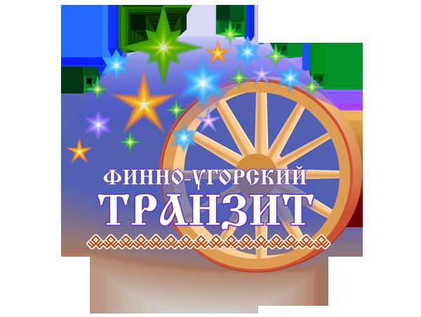 В Тверской области стартует фестиваль искусств и народного творчества «Финно-угорский транзит»