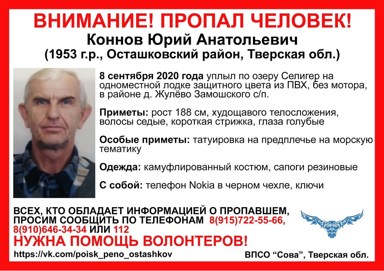 В Тверской области рыбак пропал вместе с лодкой на озере Селигер