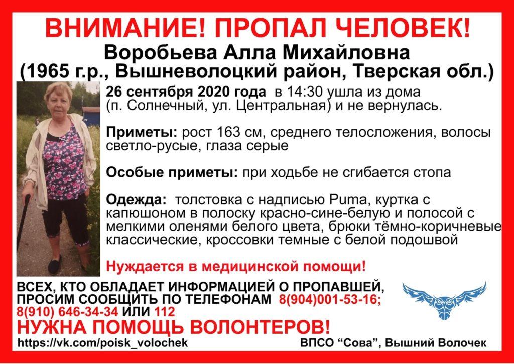 В Тверской области пропала женщина с особой приметой