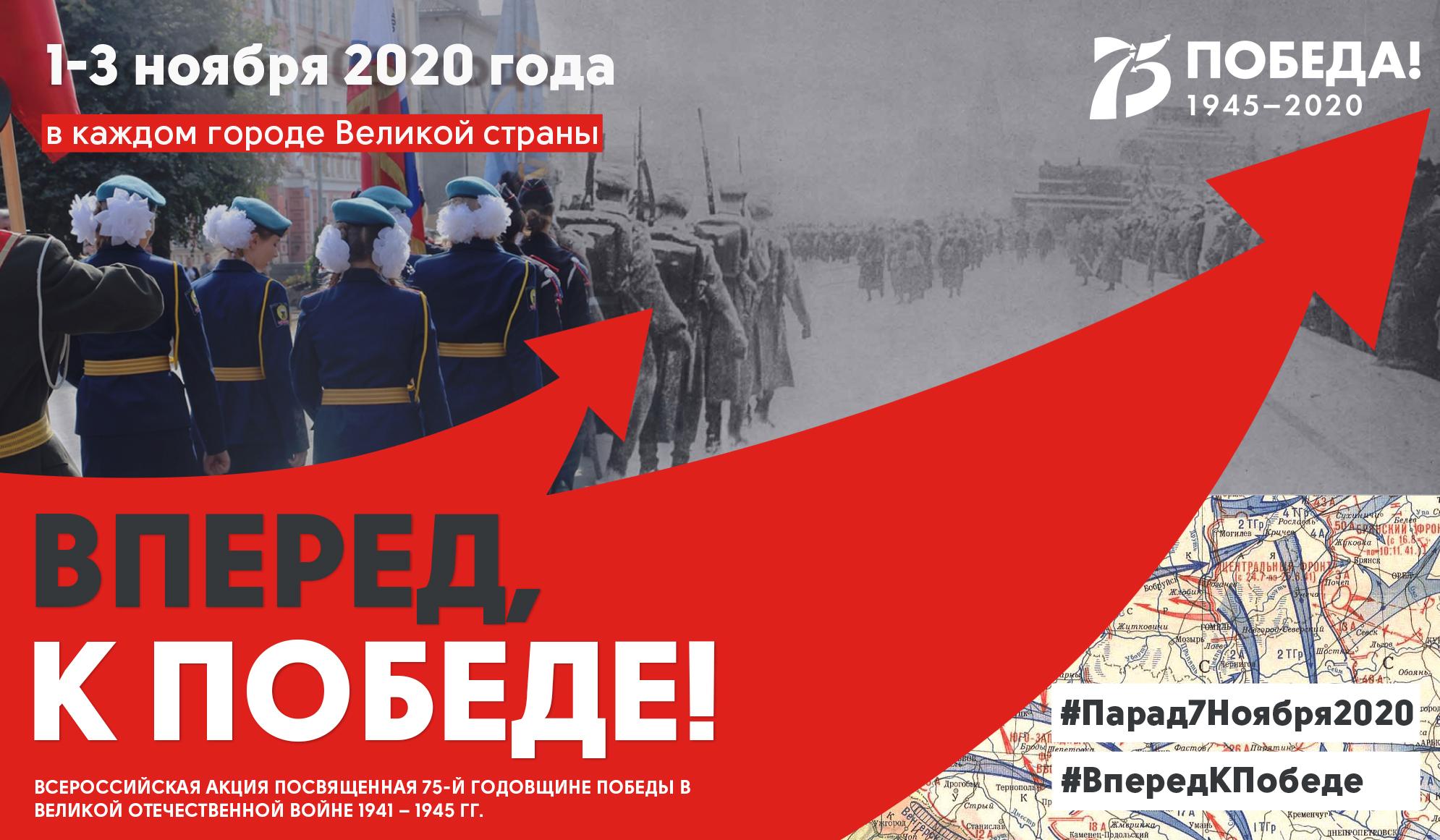 Патриотическая акция «Вперед, к Победе!» состоится в Тверской области