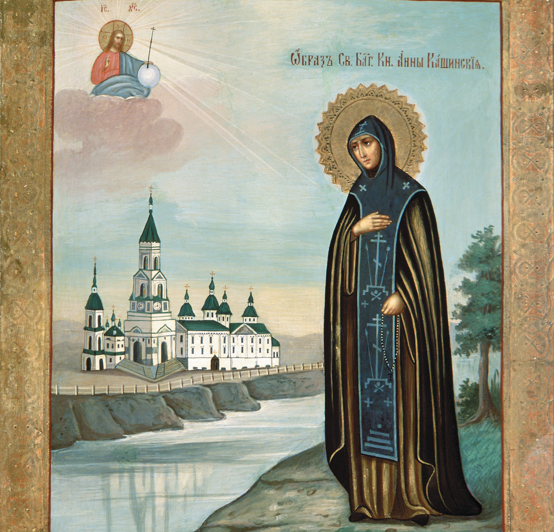 Благоверная Анна Кашинская: как княгиня стала почитаемой святой
