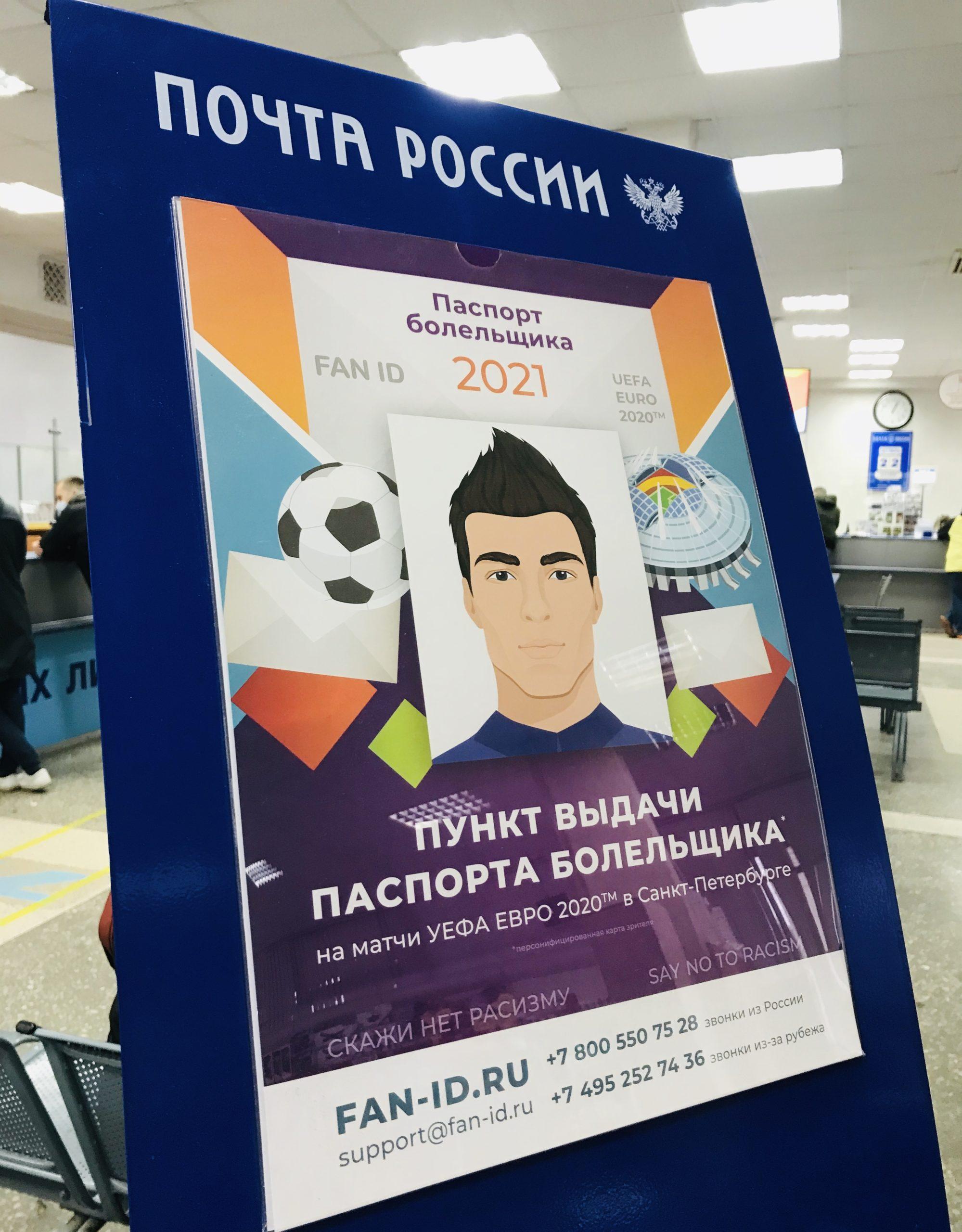 Паспорт болельщика УЕФА ЕВРО 2020 можно получить на почте в Тверской области