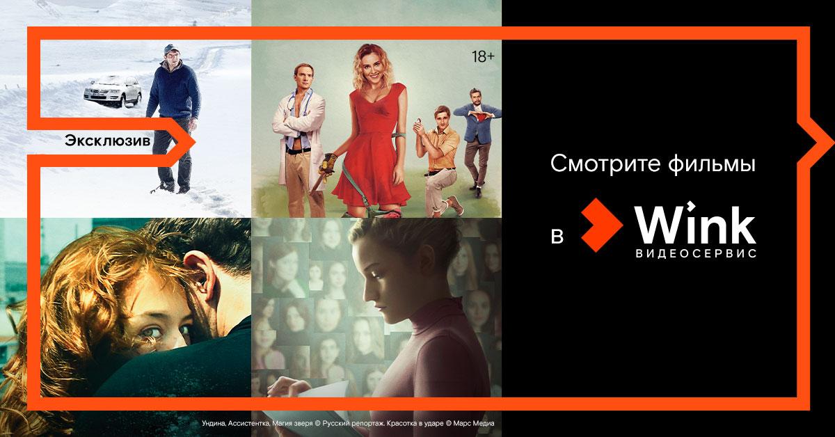 Цифровые премьеры октября в Wink: «Красотка в ударе», «Ассистентка», «Ундина» и другие