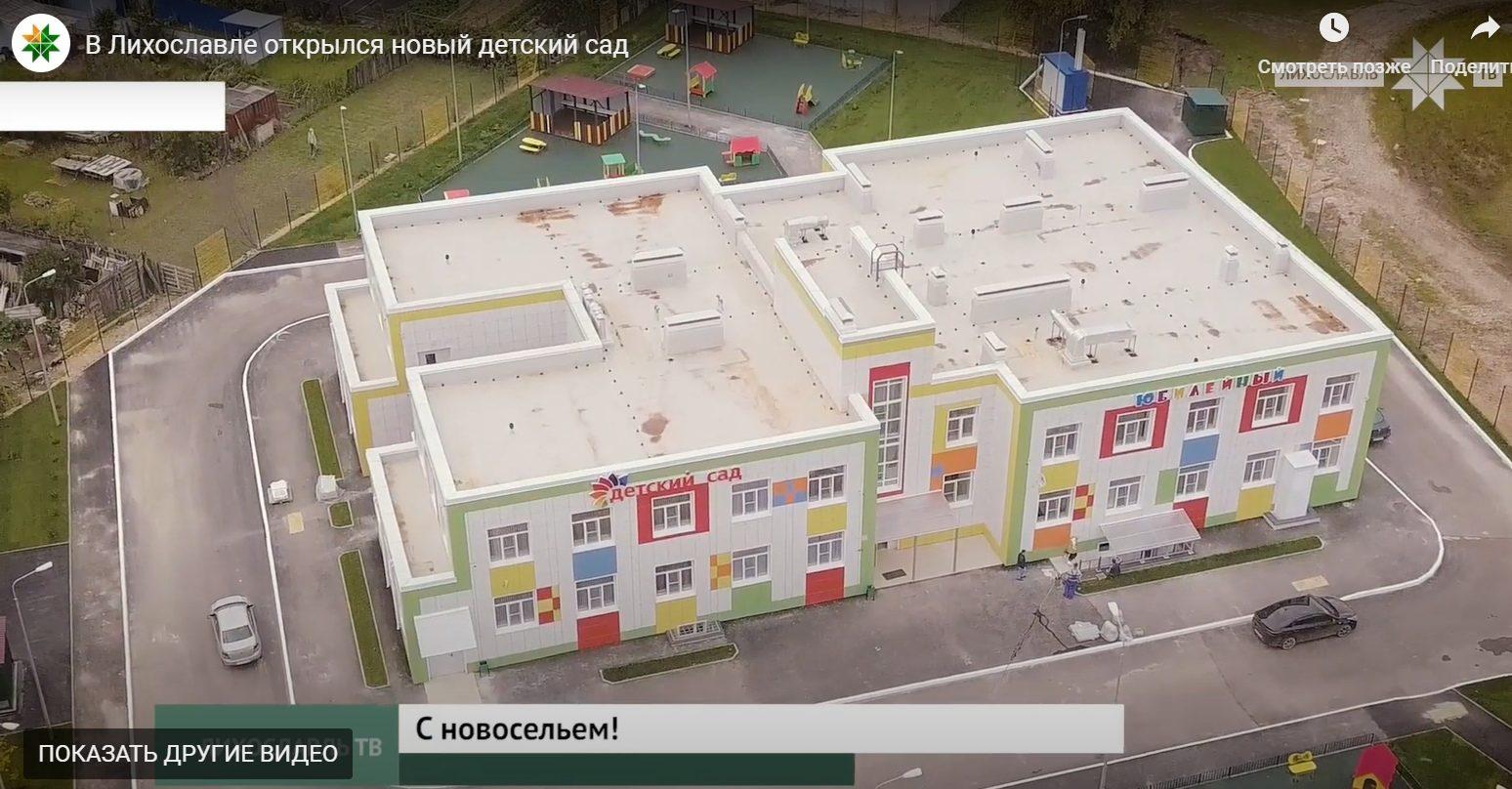 В Лихославле открыли новый детский сад