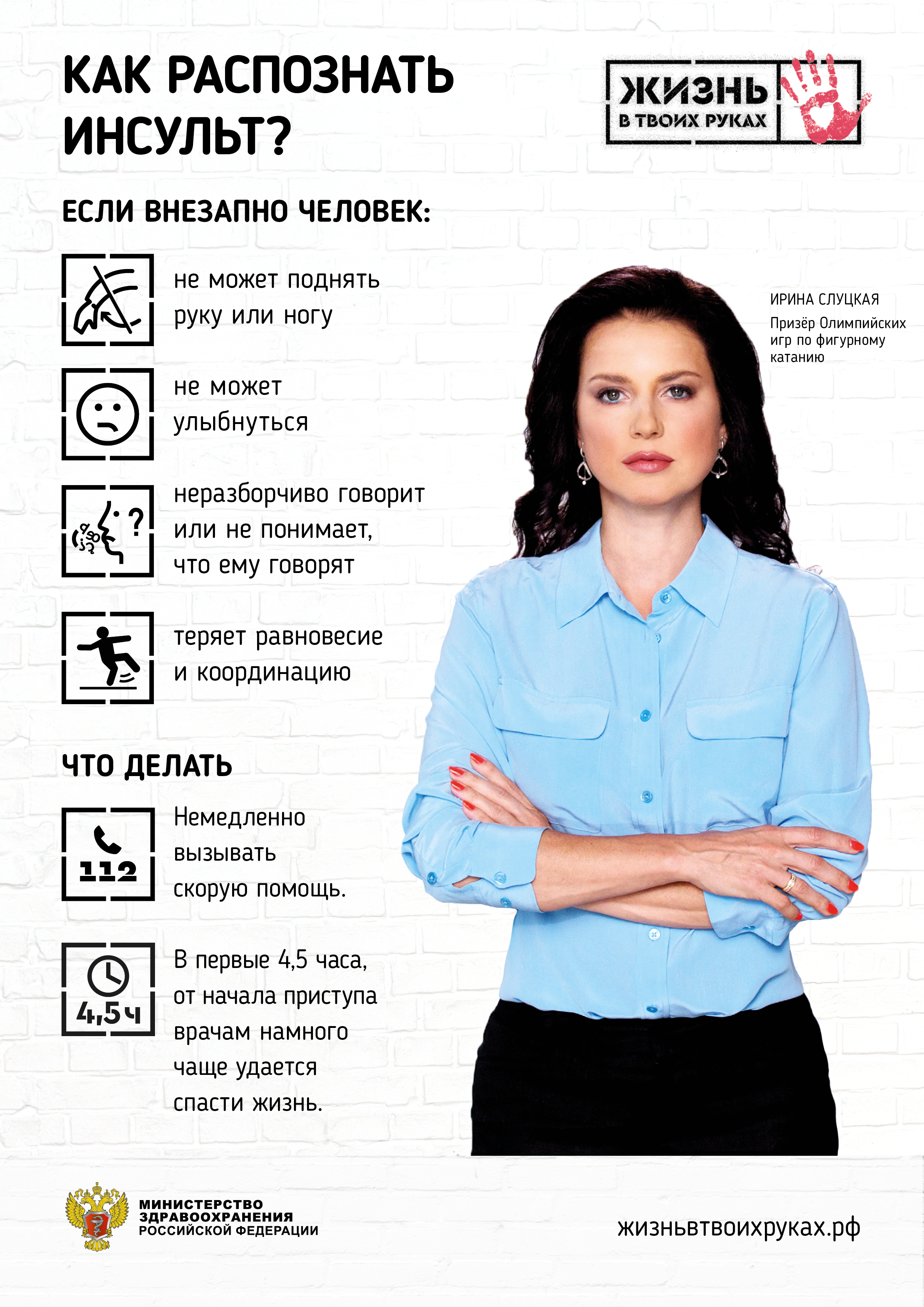 Всемирный день борьбы с инсультом: Ирина Слуцкая рассказывает, как распознать инсульт