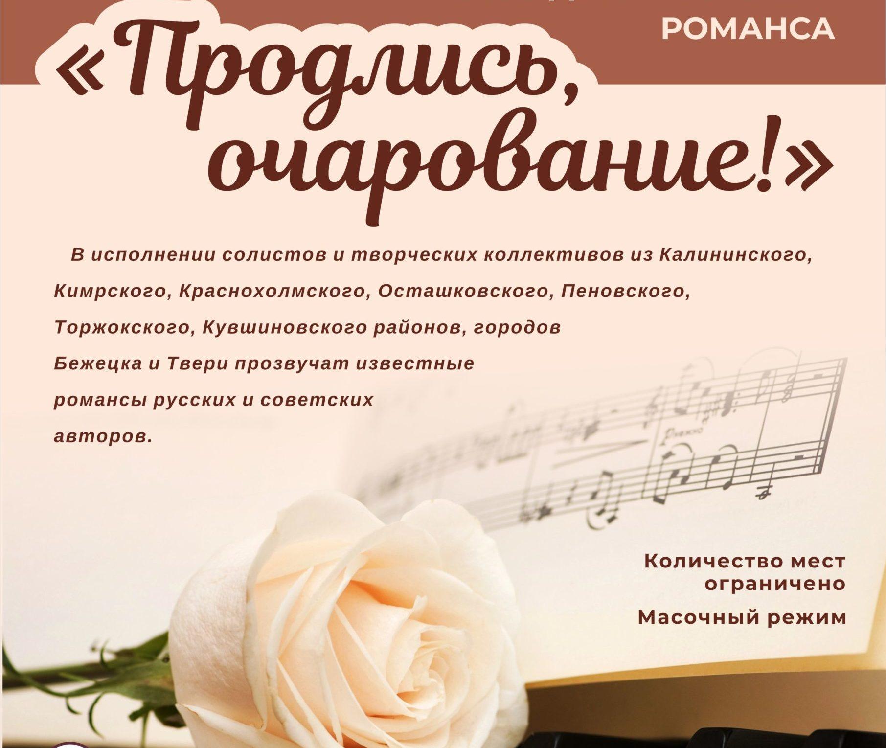 Творческие коллективы Верхневолжья спели на празднике русского романса