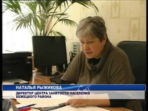 Наталья Рыжикова: Ситуация на рынке труда Бежецкого района в течении последних лет характеризуется стабильностью и устойчивостью