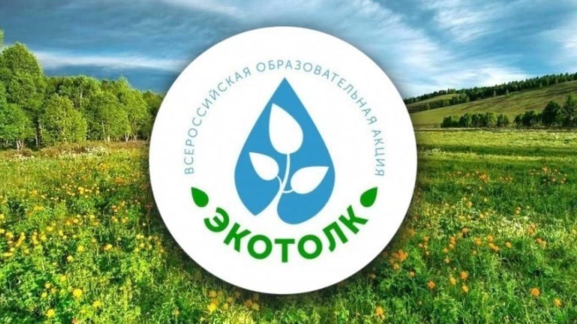 Объявлены победители всероссийского экологического тестирования «ЭкоТолк»