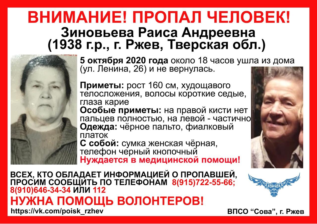 В Тверской области пропала 82-летняя бабушка