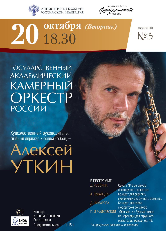 В Тверской филармонии выступит «Золотой гобой России»