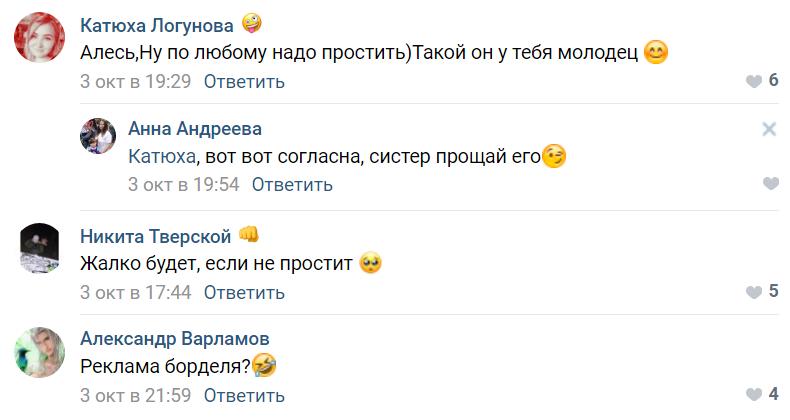 Неизвестный Дима извинился посредством плаката на доме в Тверской области