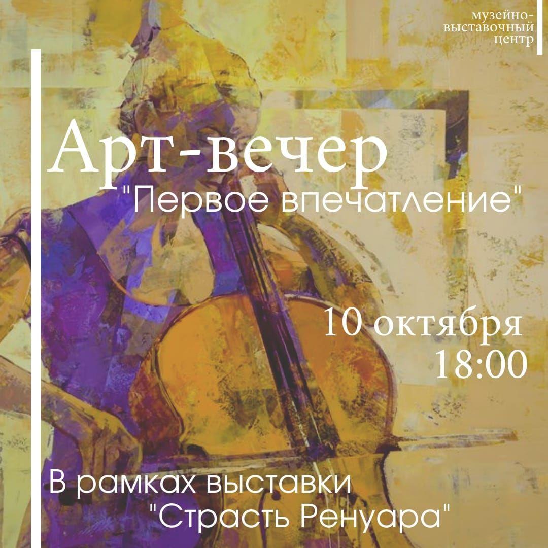 В Твери пройдет арт-вечер, посвященный импрессионизму