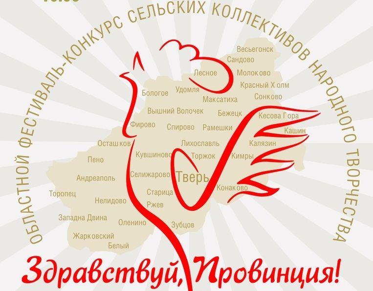 Тверь примет фестиваль «Здравствуй, Провинция!»