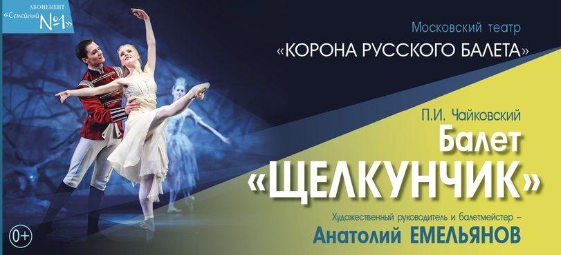 Московский театр покажет на сцене Тверской филармонии балет «Щелкунчик»