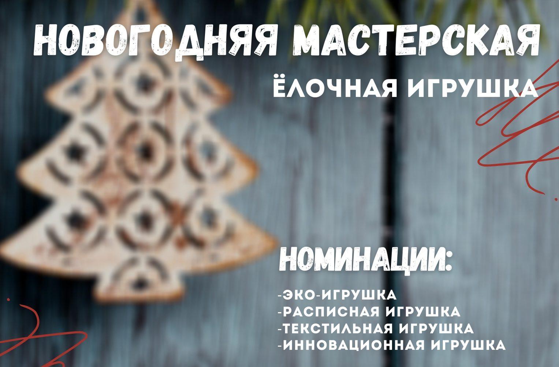 Тверской музейно-выставочный центр приглашает принять участие в новогоднем конкурсе