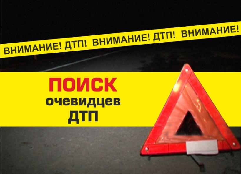 В Тверской области ищут свидетелей ДТП, в котором пострадали подростки