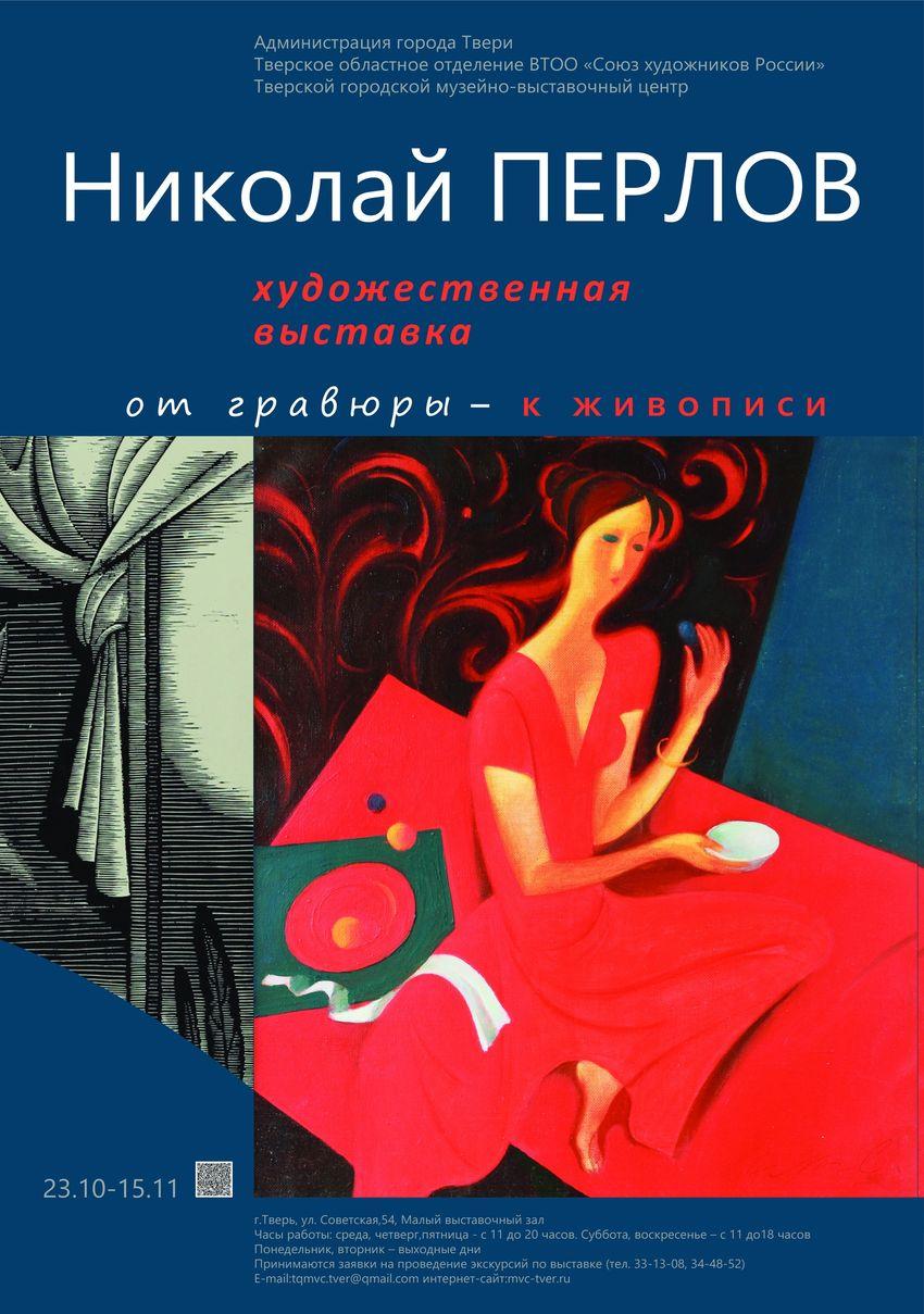 Первая персональная выставка Николая Перлова откроется в Твери