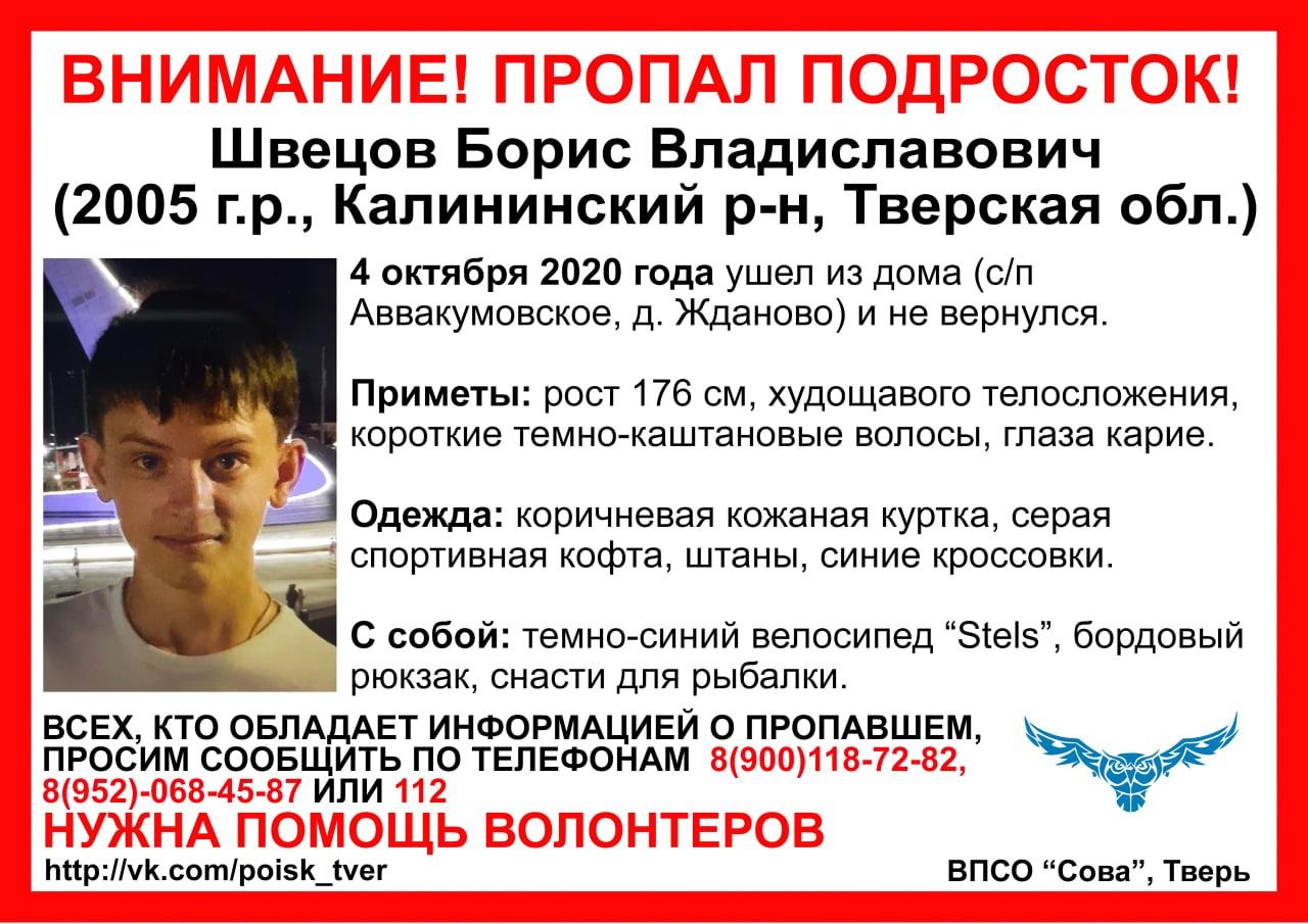Ушел на рыбалку и пропал: в Тверской области ищут 15-летнего подростка