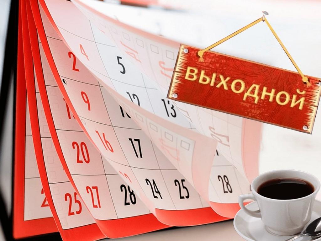 На следующей неделе в Тверской области будет на один выходной больше