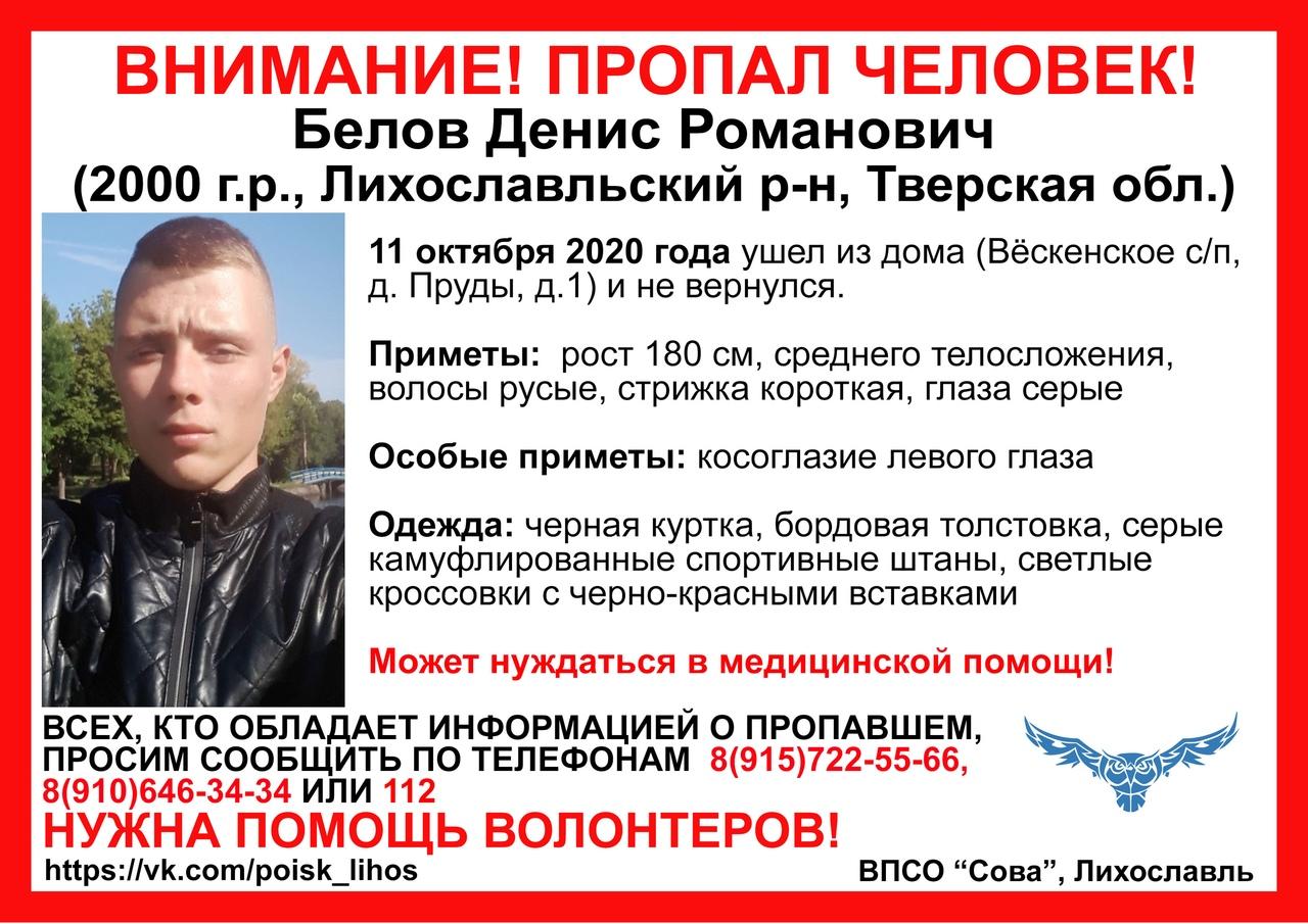 В Тверской области ищут 20-летнего парня в черной куртке