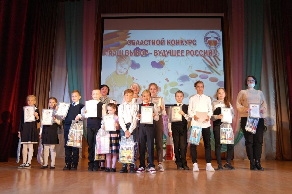 В городе Бологое прошло награждение участников конкурса «Наш выбор — будущее России!»