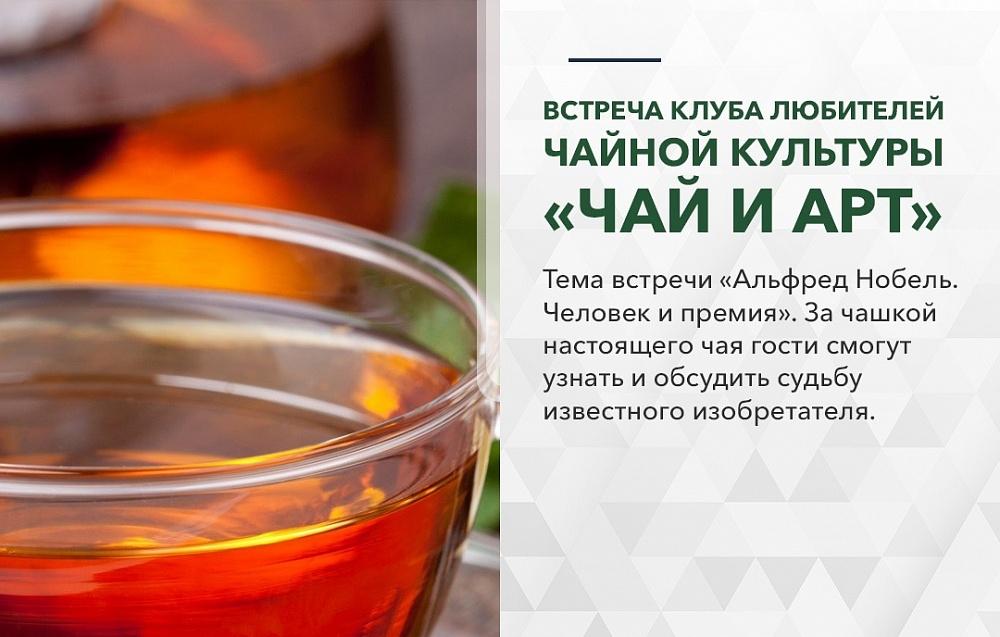 Жители Конаково за чашкой чая обсудят Альфреда Нобеля