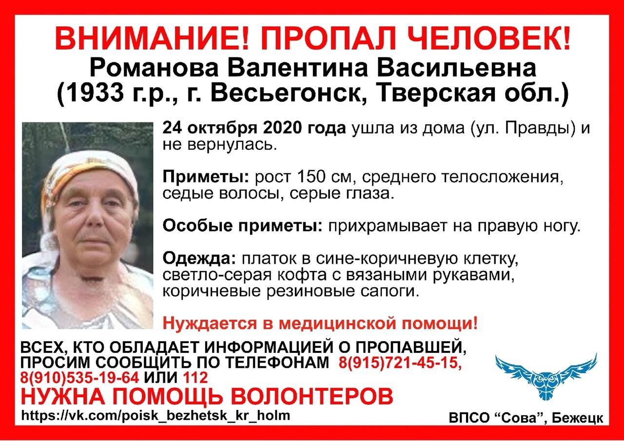 В Тверской области ищут 87-летнюю бабушку, которая прихрамывает на одну ногу