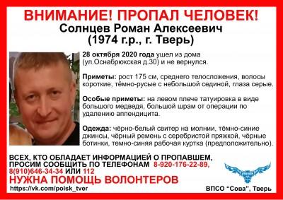 В Пролетарском районе Твери пропал 47-летний мужчина в рабочей куртке