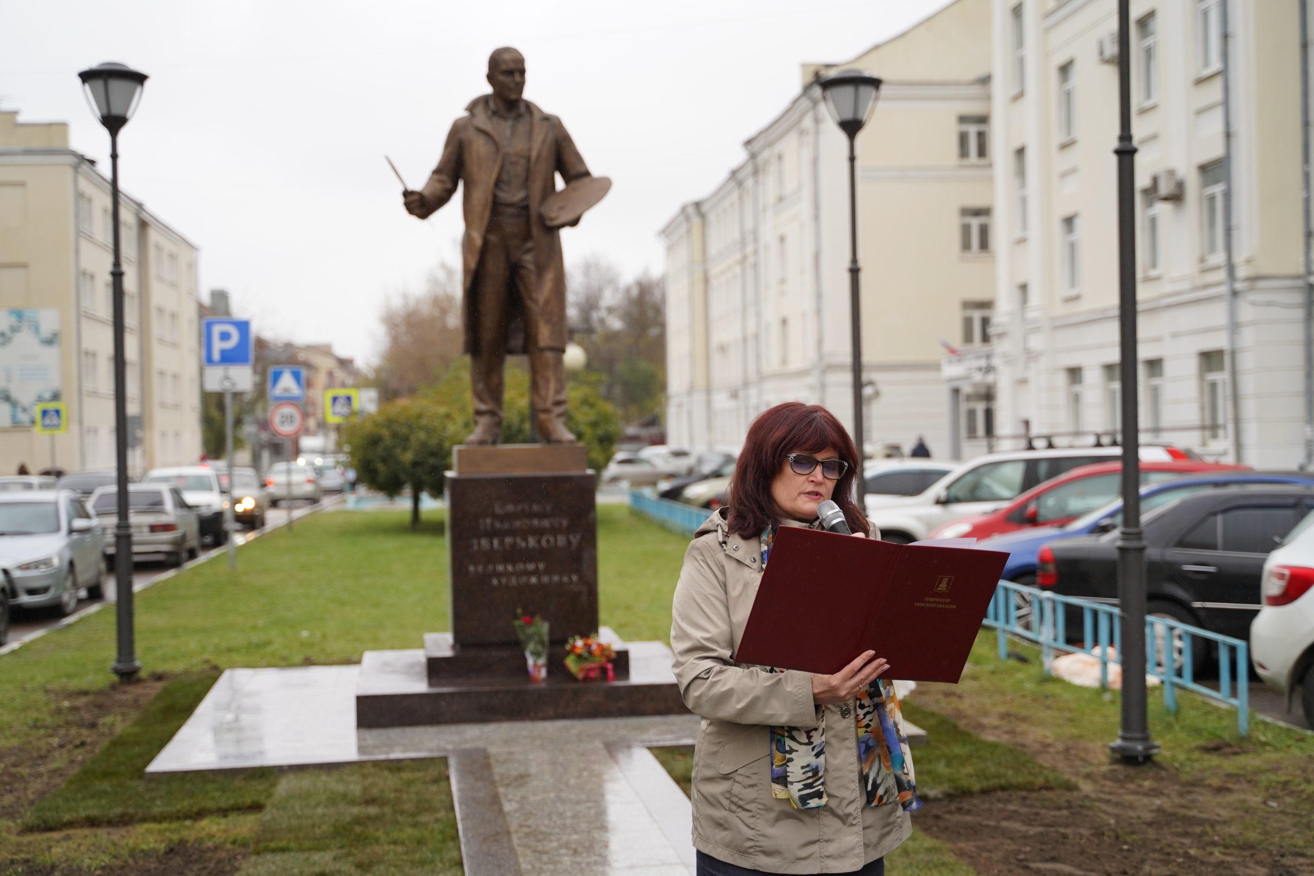 В центре Твери открыли памятник пейзажисту Ефрему Зверькову