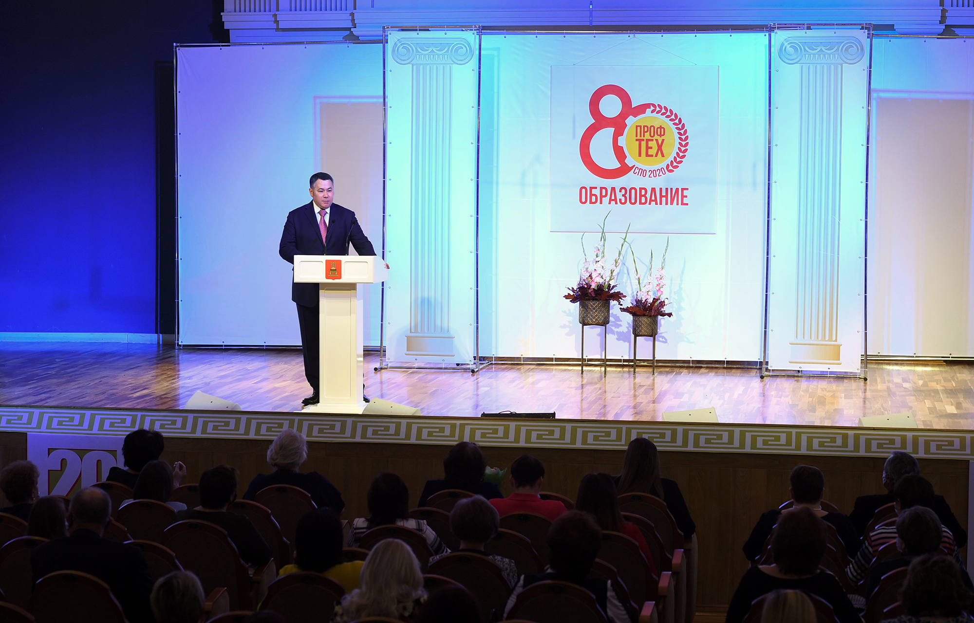 ИгорьРуденявручил почетные награды лучшим преподавателям Тверской области