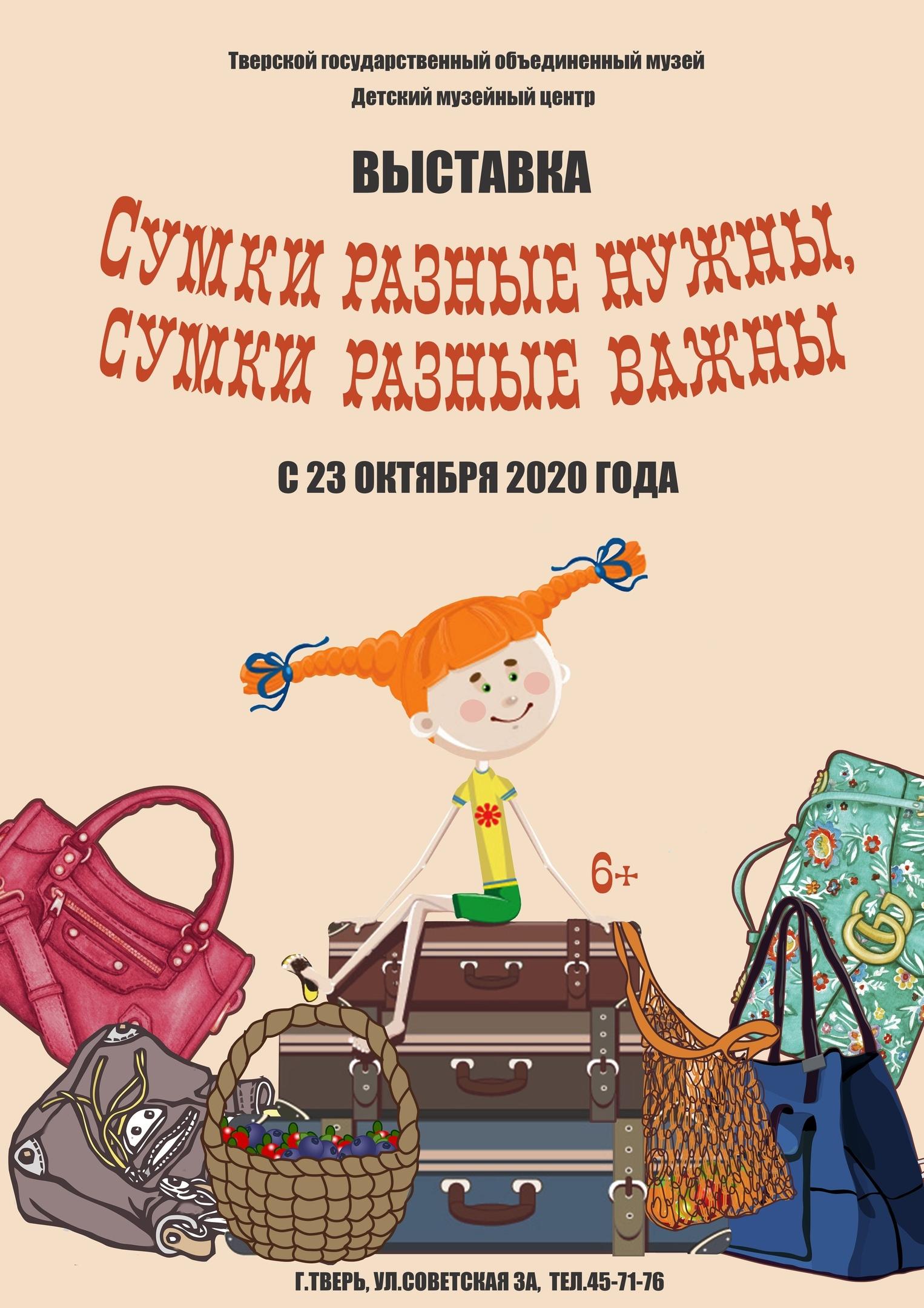 Тверской Детский музейный центр приглашает на выставку древних сумок