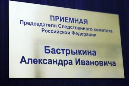 Жители Тверской области могут пожаловаться главе СКР Александру Бастрыкину