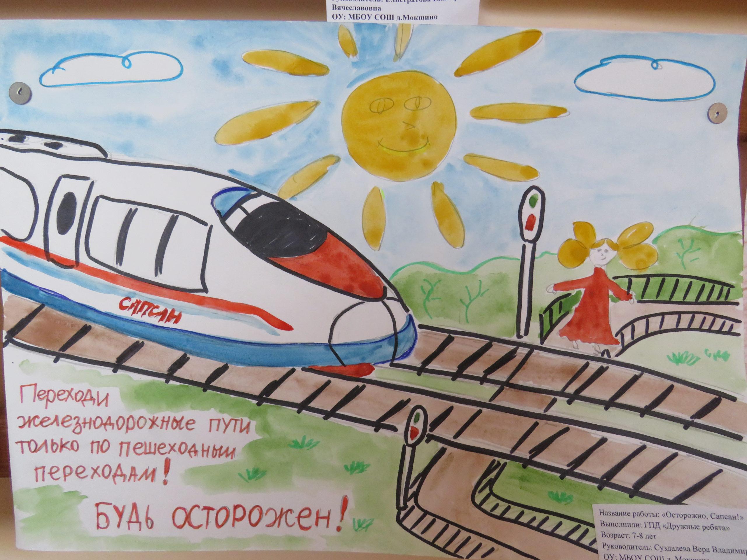 Для тверских детей провели конкурс рисунков на тему безопасности на железной дороге