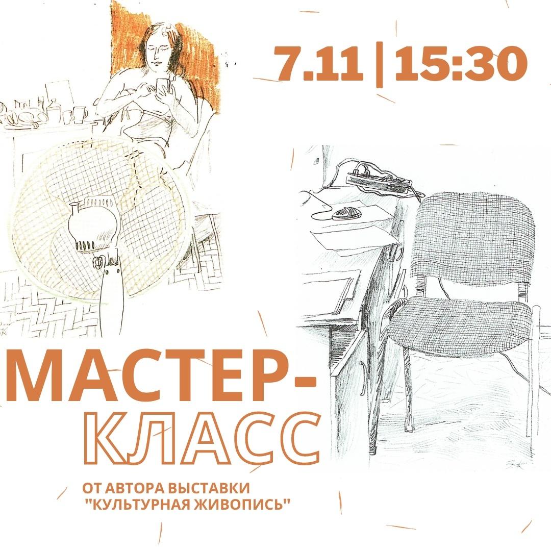 В Тверском музейно-выставочном центре пройдет мастер-класс от автора выставки «Культурная живопись»