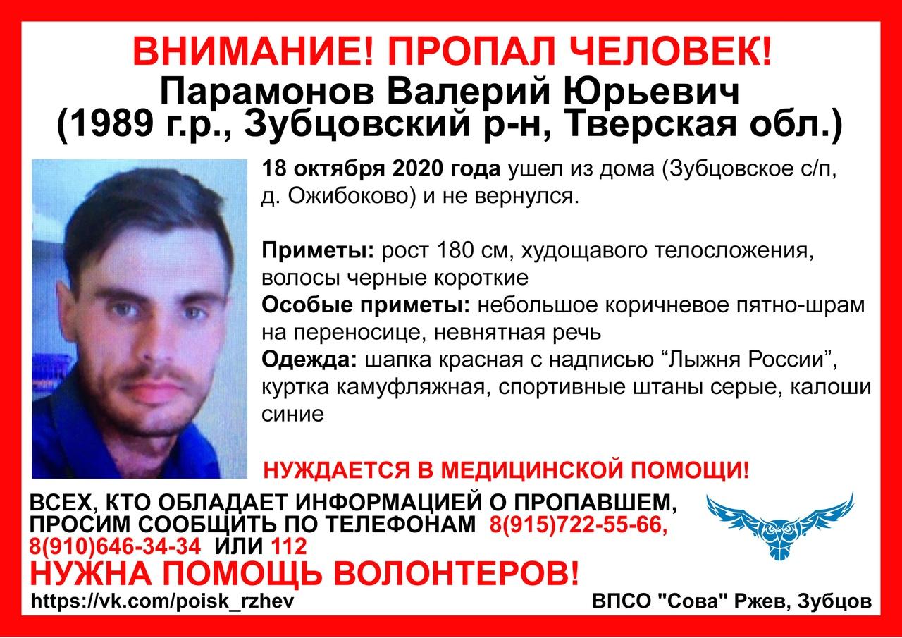 В Тверской области пропал молодой человек в красной шапке