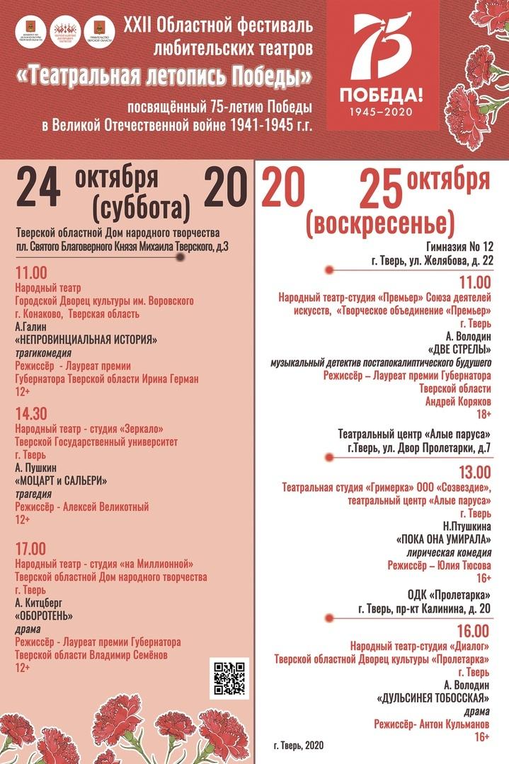 Шесть спектаклей покажут на фестивале «Театральная летопись Победы» в Твери