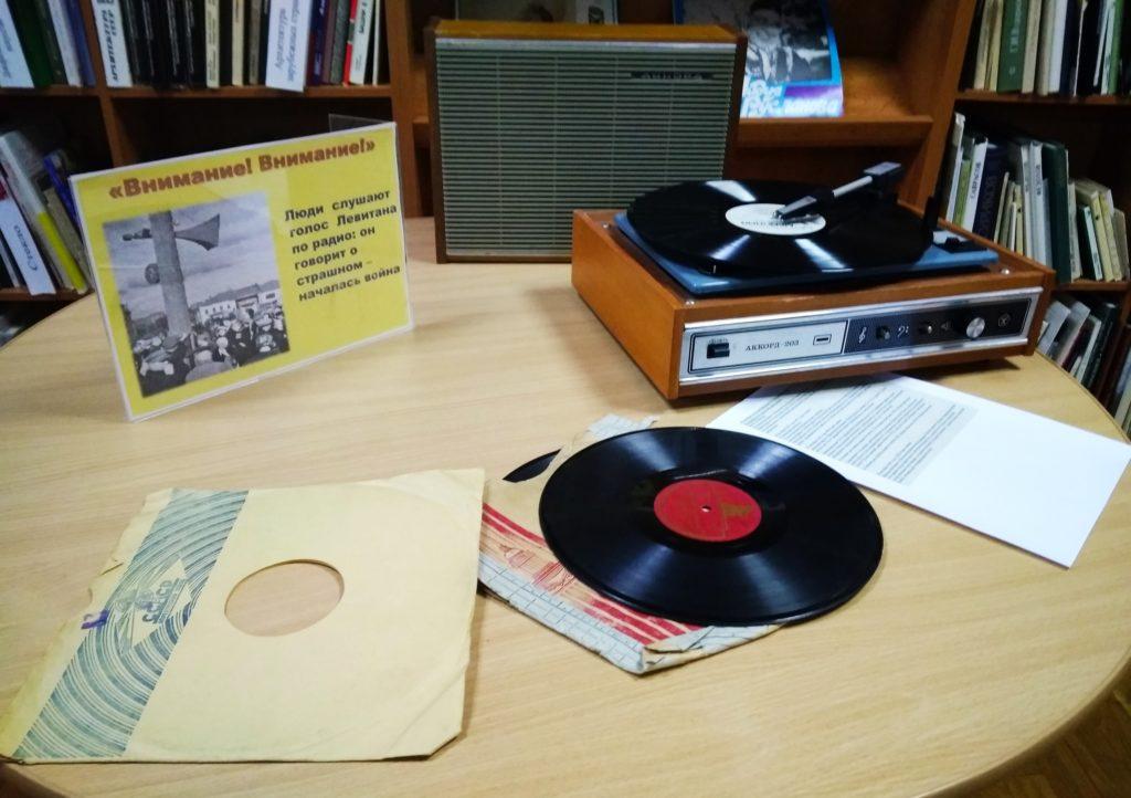 Послушать песни военных лет на пластинках можно на выставке в Торжке
