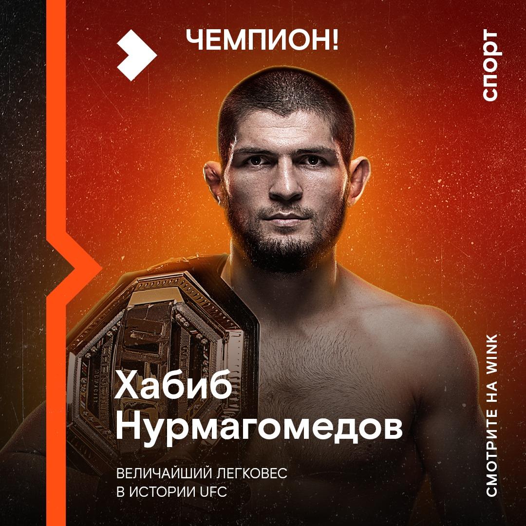 Исторический бой Хабиба Нурмагомедова посмотрели З миллиона пользователей Wink