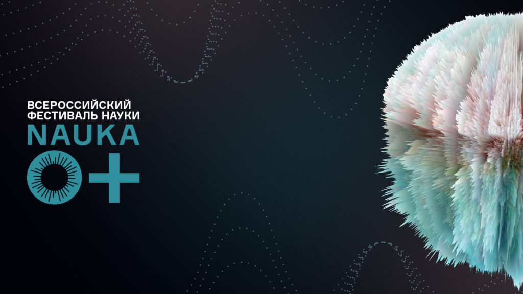 """online и не только: программа фестиваля популярной науки """"NAUKA 0+"""" в Твери"""