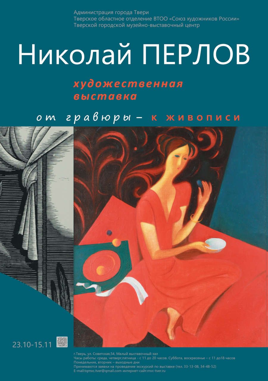 В Твери откроется художественная выставка Николая Перлова «От гравюры к живописи»