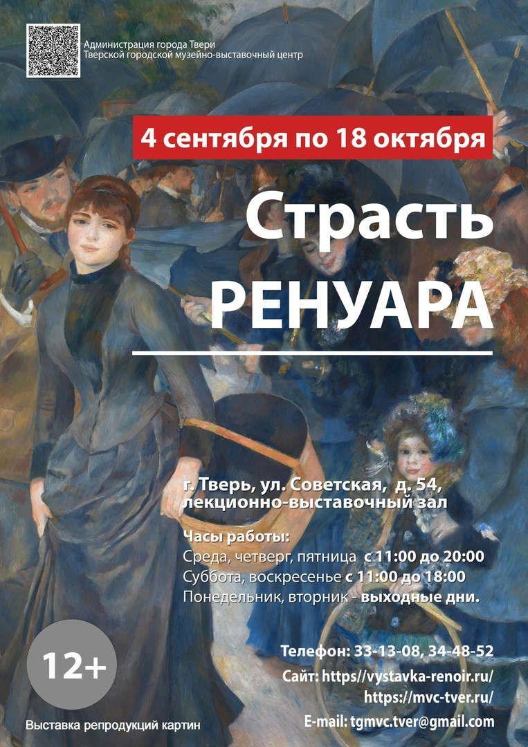 Жителей и гостей Твери приглашают на бесплатные экскурсии по выставке «Страсть Ренуара»